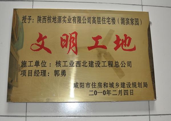 咸阳湖滨佳园