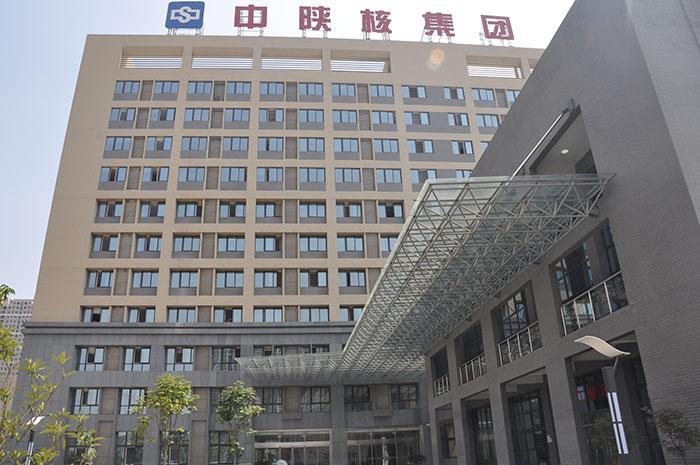中陕核集团地调院一期工程项目