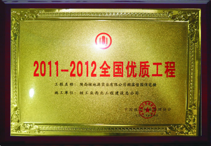 2011-2012全国优质工程