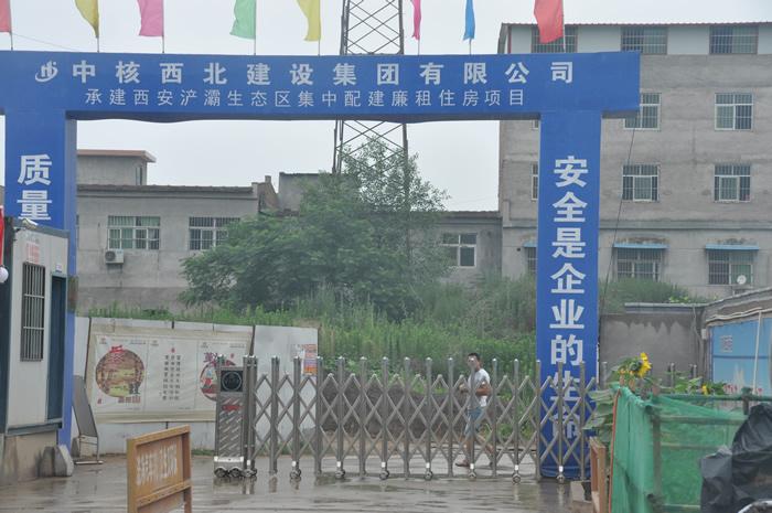 浐灞集中配建廉租房项目